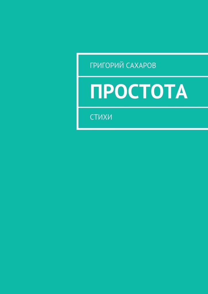 Григорий Сахаров Простота. Стихи цены