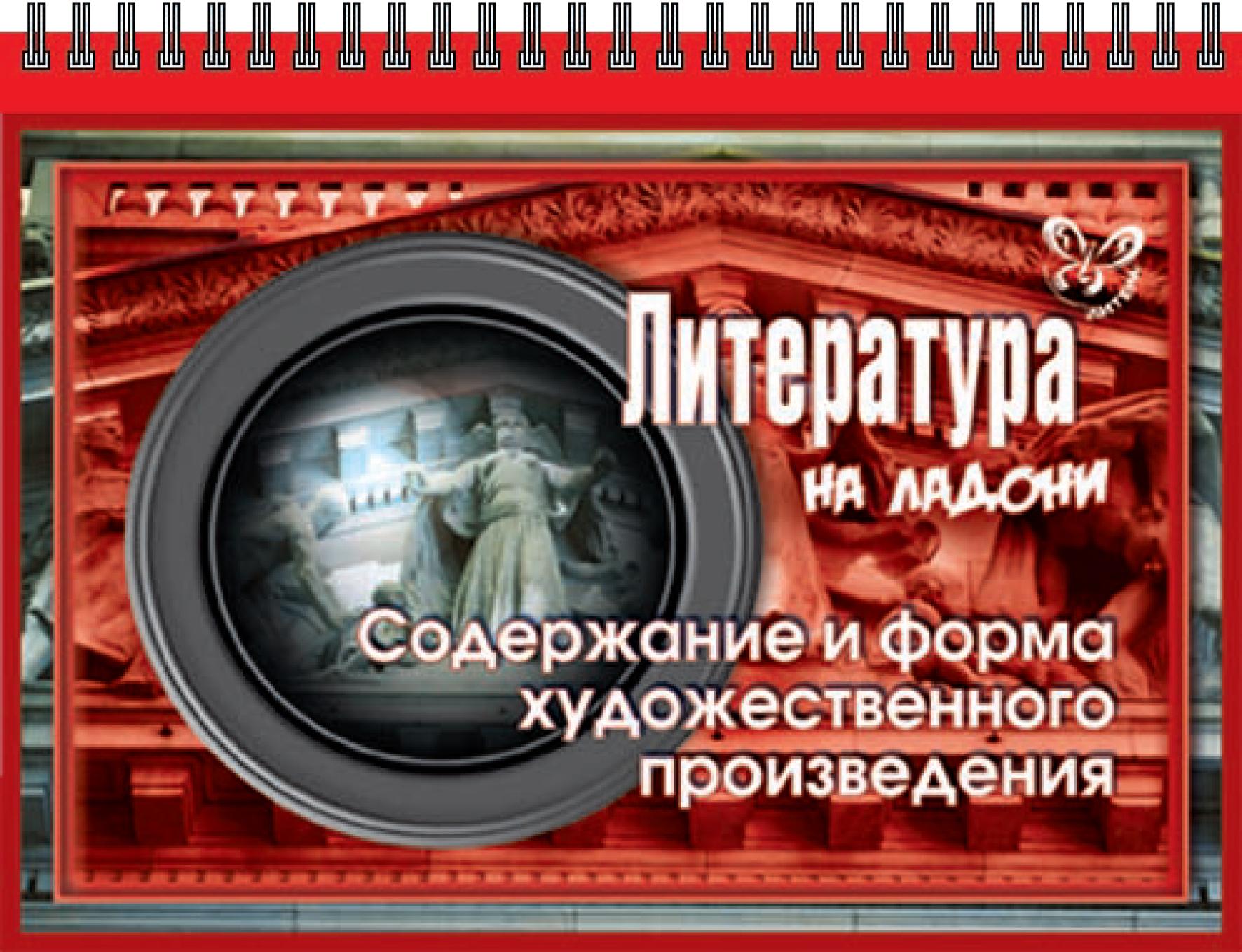 В. А. Крутецкая Литература. Содержание и форма художественного произведения