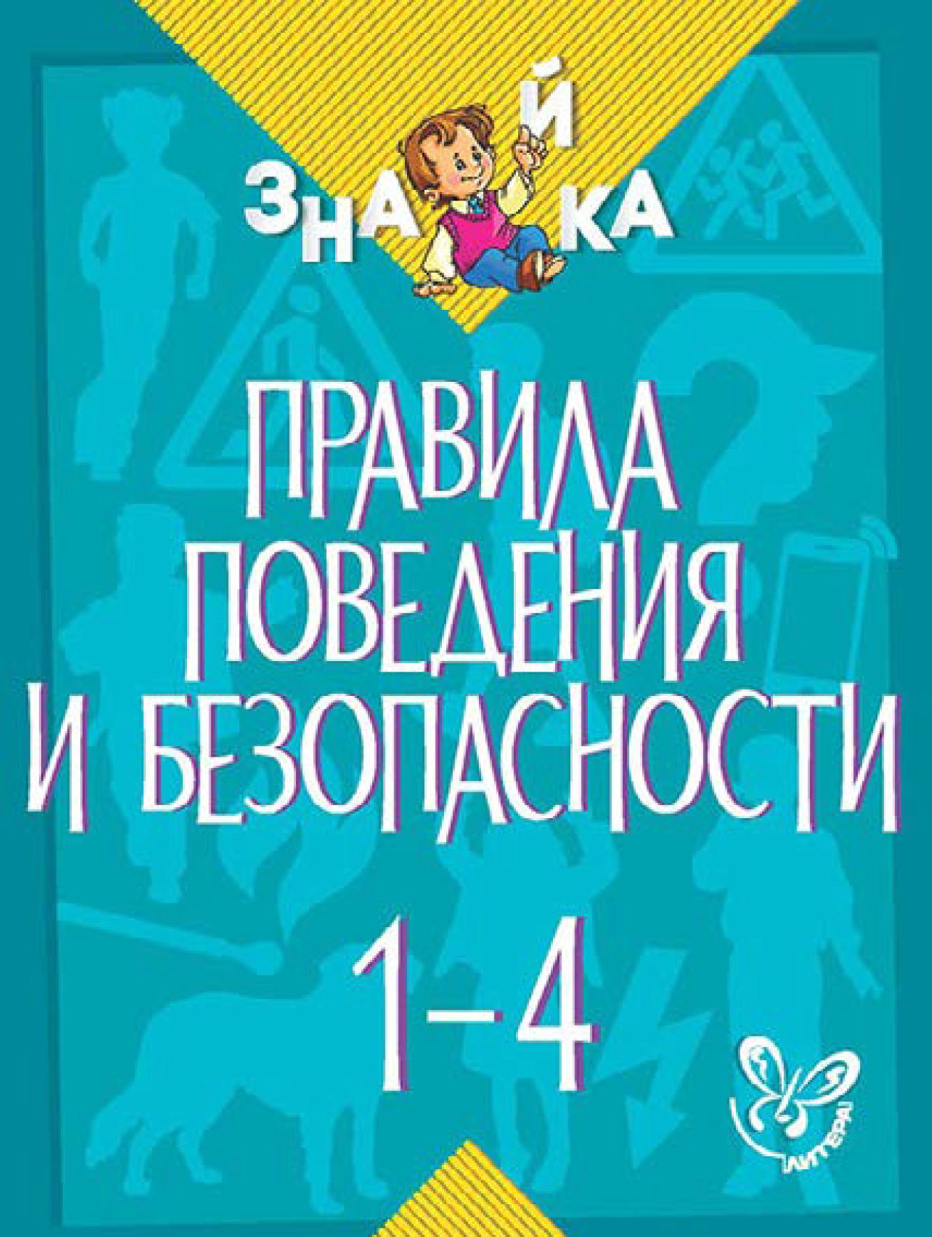 В. А. Крутецкая Правила поведения и безопасности. 1-4 классы