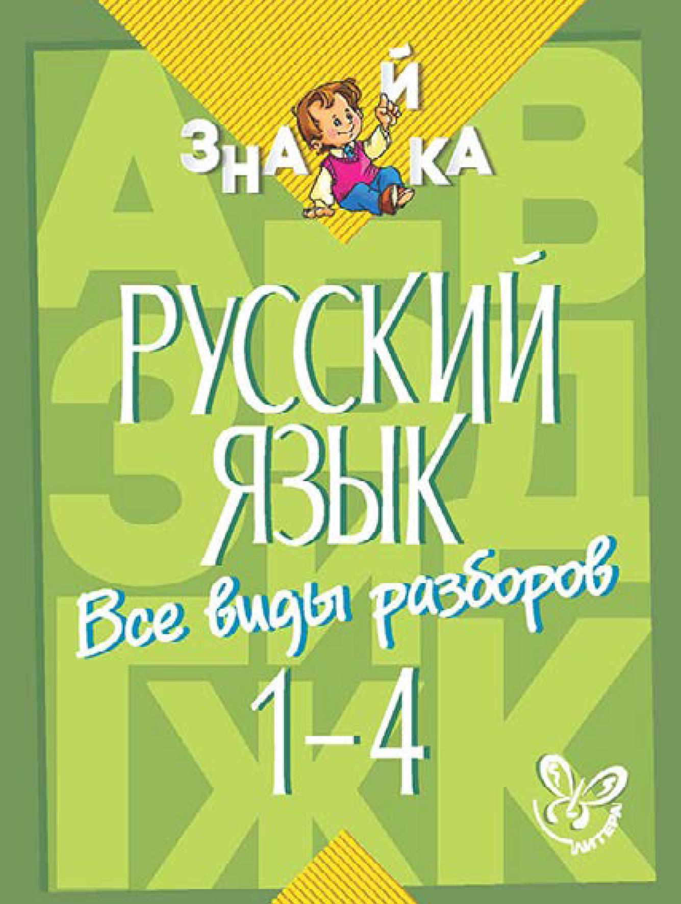 И. М. Стронская Русский язык. Все виды разборов. 1-4 классы стоимость