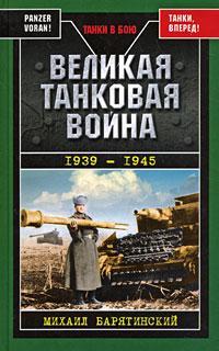 Михаил Барятинский Великая танковая война 1939 – 1945 михаил барятинский великая танковая война 1939 – 1945