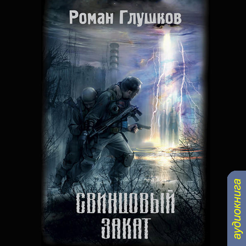 Роман Глушков Свинцовый закат обещанная