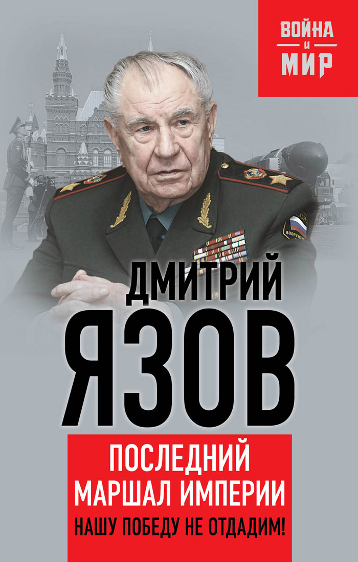 Дмитрий Язов Нашу Победу не отдадим! Последний маршал империи