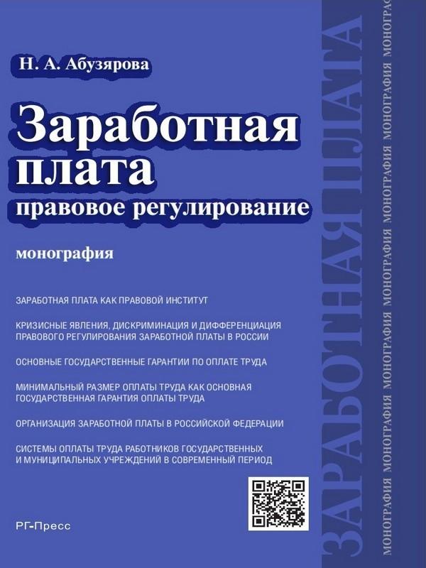 все цены на Найра Абдулкадыровна Абузярова Заработная плата: правовое регулирование. Монография онлайн