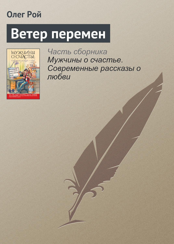 Олег Рой Ветер перемен