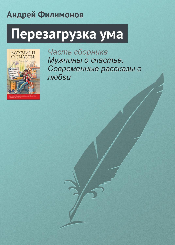 цены Андрей Филимонов Перезагрузка ума
