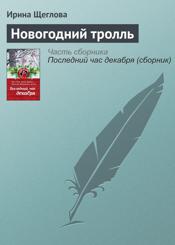 Ирина Щеглова Новогодний тролль