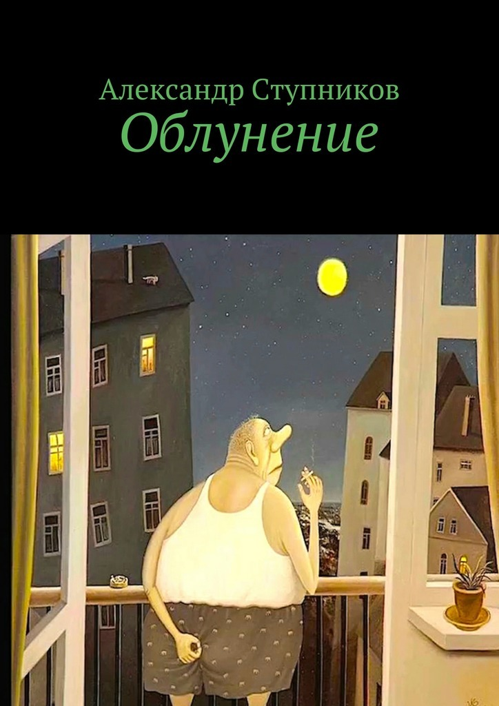 Александр Ступников Облунение александр ступников сдохни ноживи…