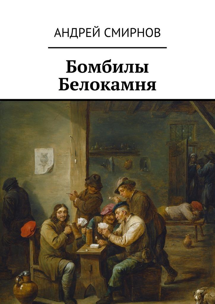 Андрей Смирнов Бомбилы Белокамня