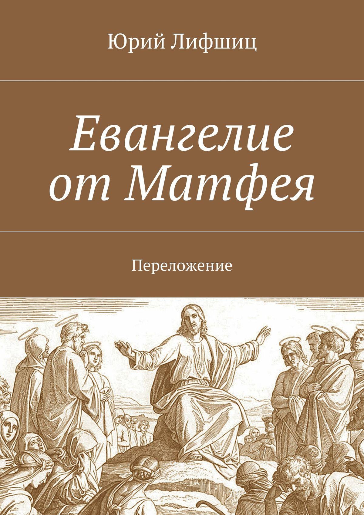 Юрий Лифшиц Евангелие отМатфея. Переложение