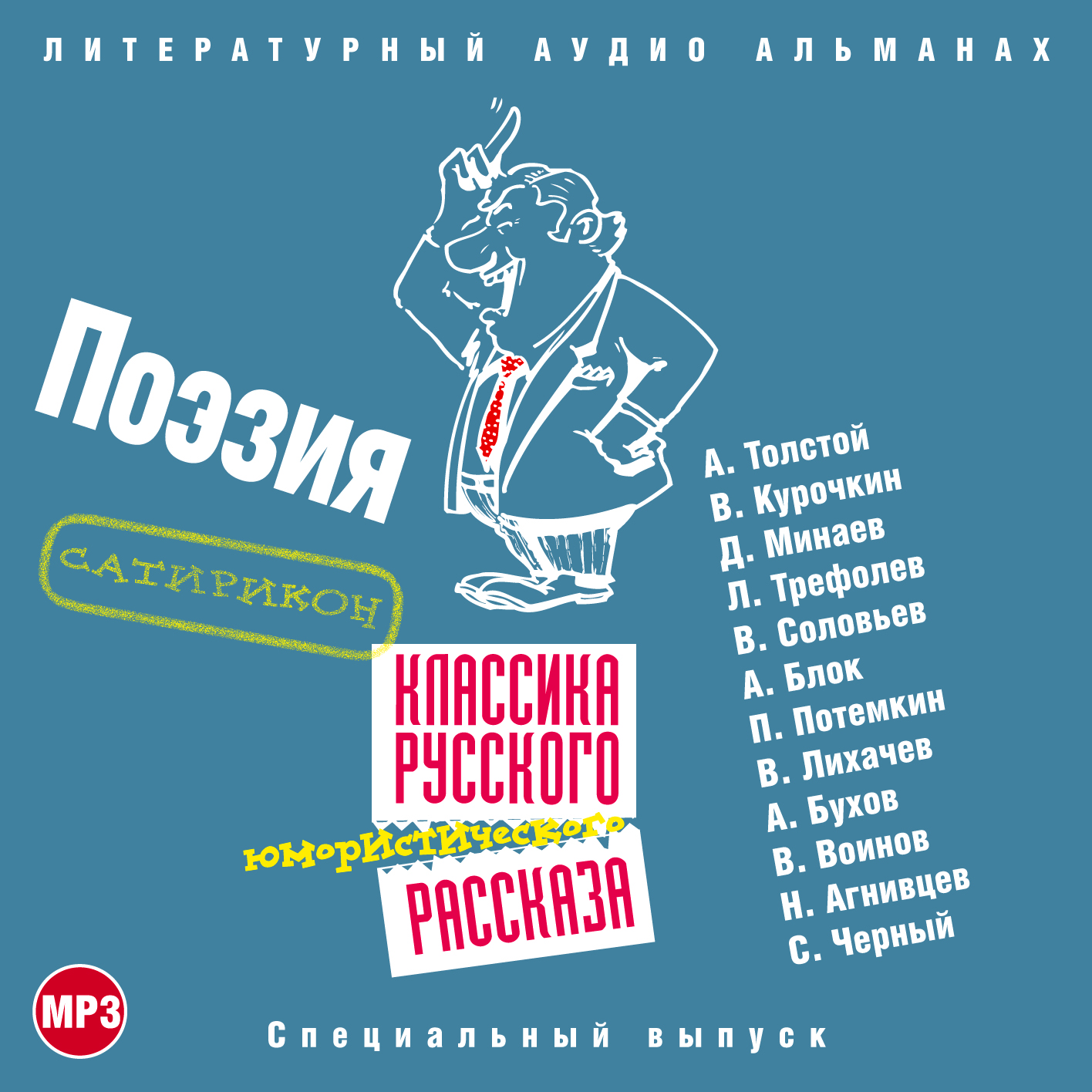 Сборник Классика русского юмористического рассказа 4 классика русского юмористического рассказа