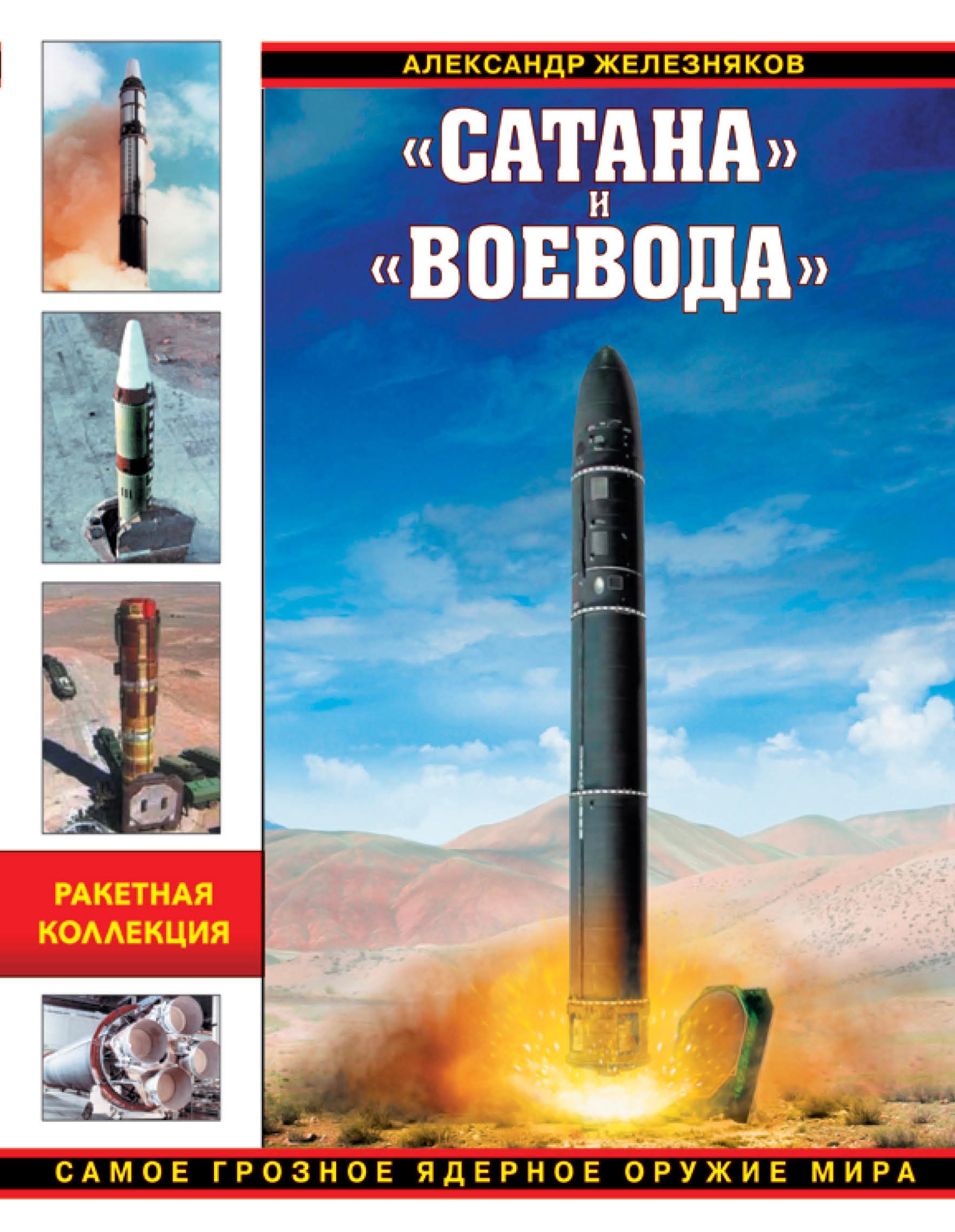 Александр Железняков «Сатана» и «Воевода». Самое грозное ядерное оружие мира александр железняков сатана и воевода самое грозное ядерное оружие мира