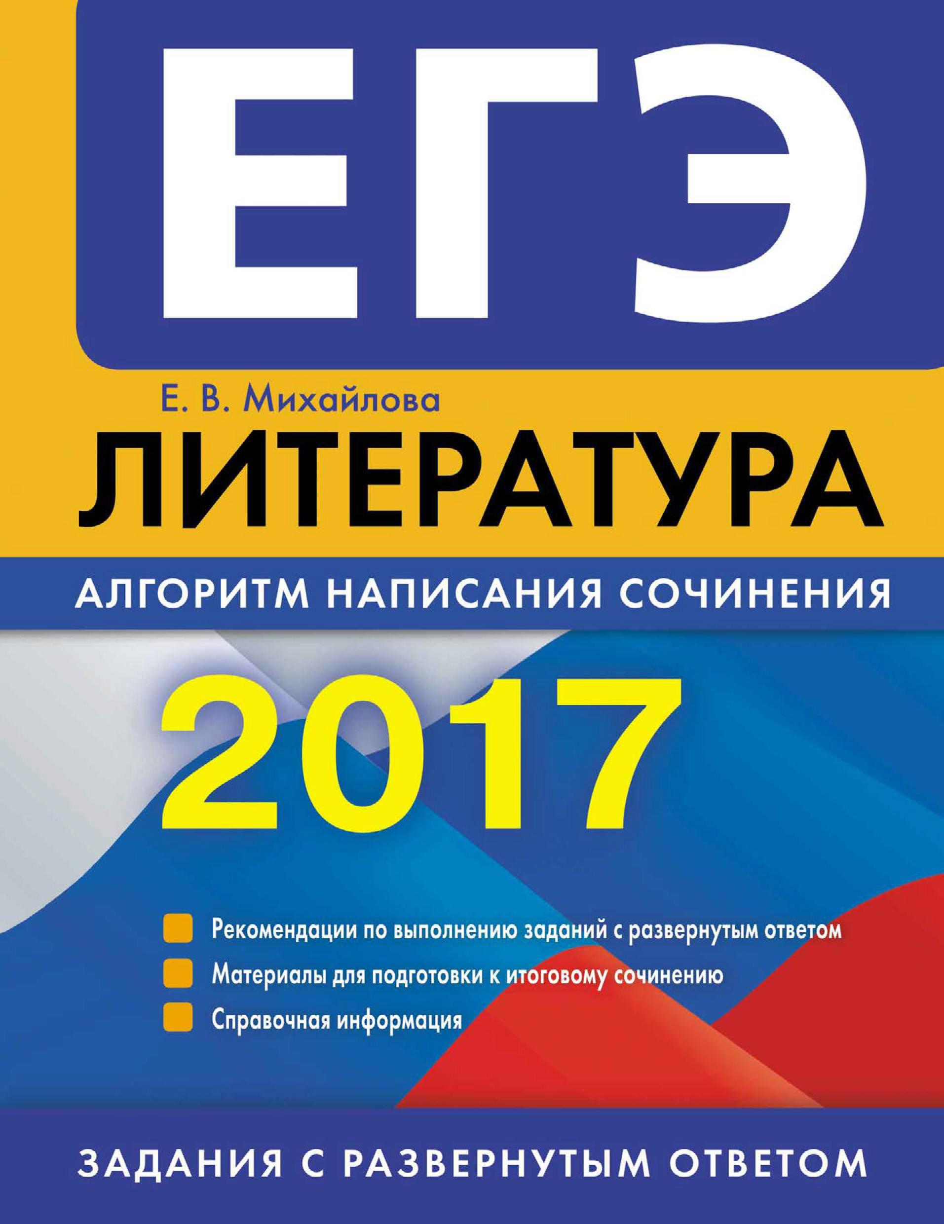 Е. В. Михайлова ЕГЭ-2017. Литература. Алгоритм написания сочинения цена