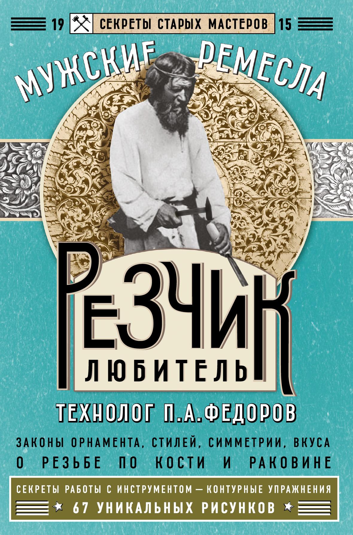 П. А. Федоров Резчик-любитель нетыкса м а практический курс токарного искусства по дереву кости и т п чертежи