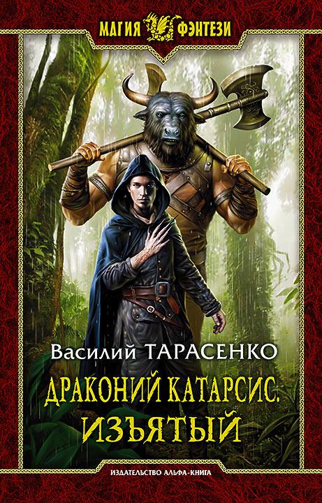 цены Василий Тарасенко Драконий Катарсис. Изъятый