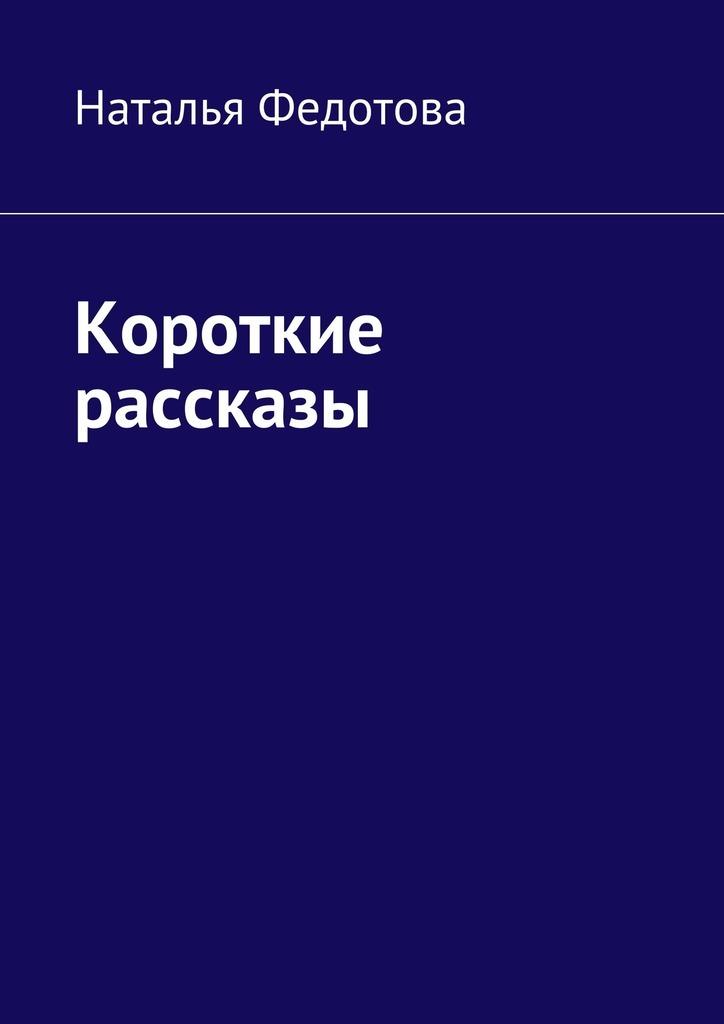 Наталья Федотова Короткие рассказы цена 2017