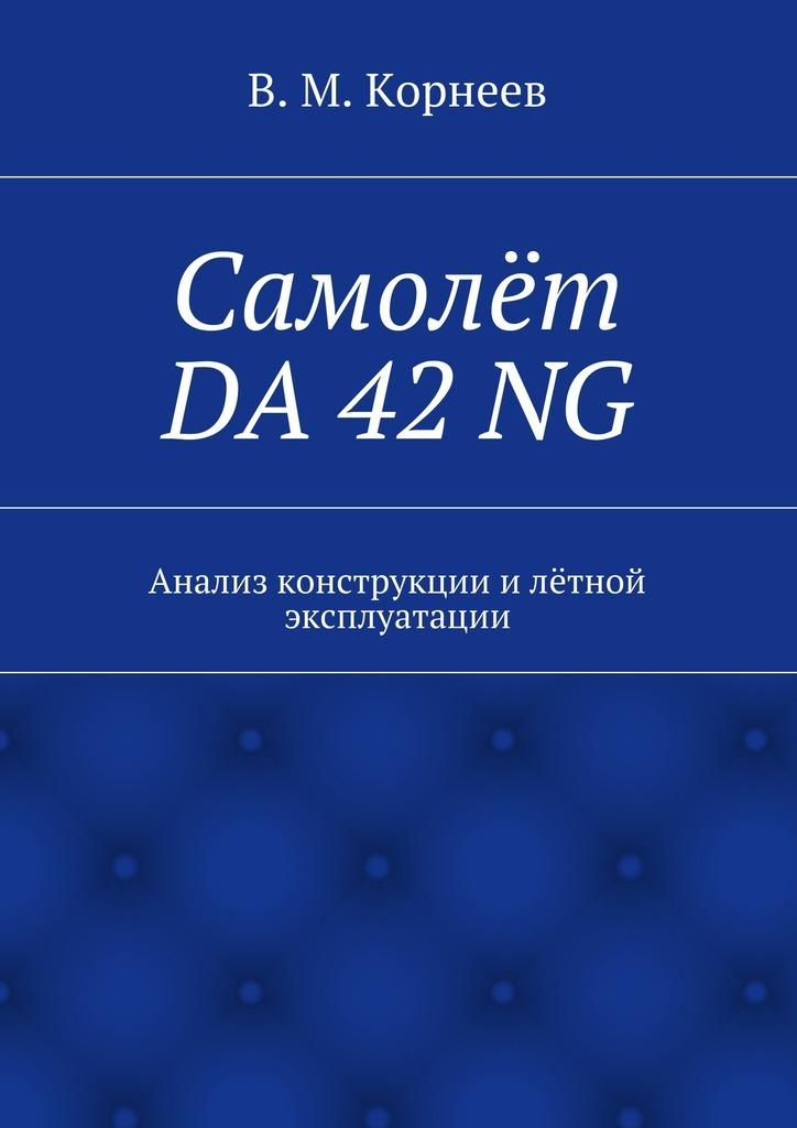 В. М. Корнеев Самолёт DA 42NG. Анализ конструкции илётной эксплуатации