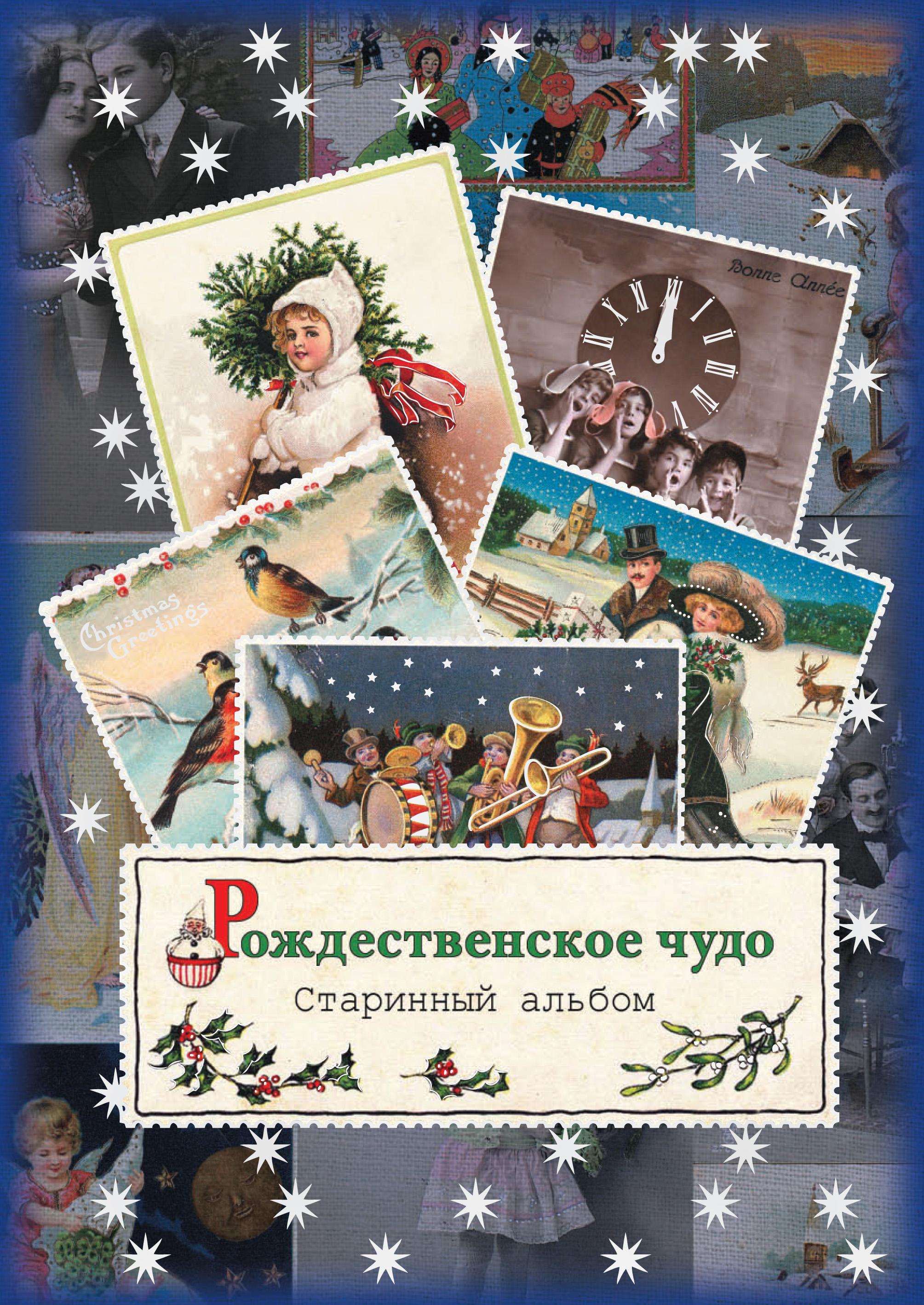 Отсутствует Рождественское чудо. Старинный альбом елена дильбанж поздравительные открытки