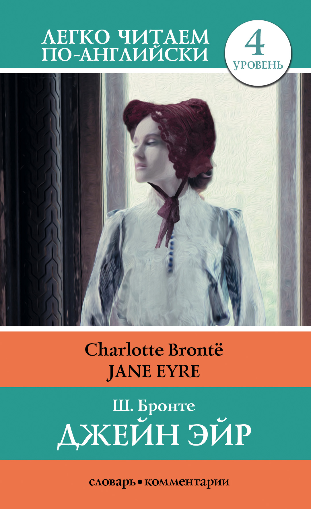 Шарлотта Бронте Джейн Эйр / Jane Eyre книги эксмо джейн эйр jane eyre cd 3 й уровень