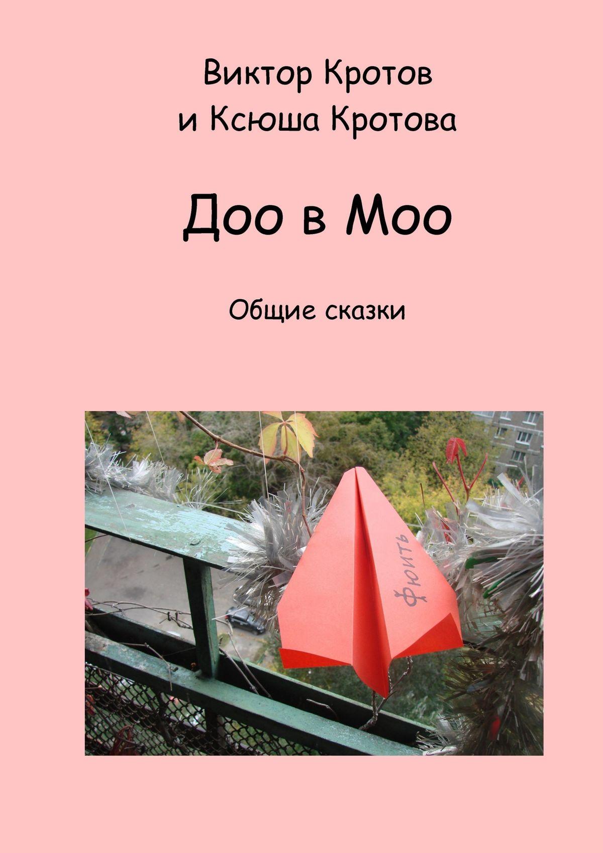 Фото - Виктор Кротов Доо в Моо. Общие сказки виктор кротов потеря приобретающая сборник эссе