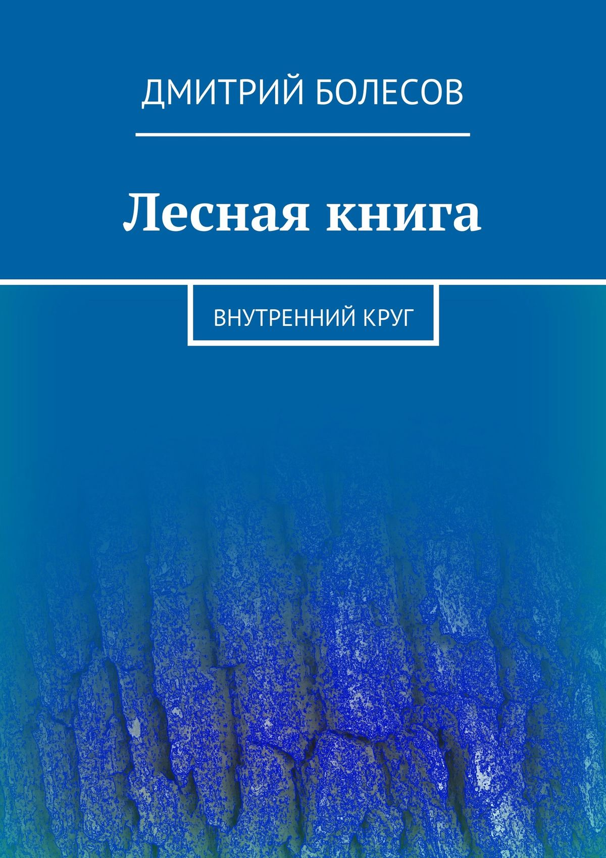Дмитрий Болесов Лесная книга. Внутреннийкруг секреты леса