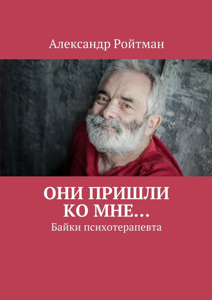 все цены на Александр Ройтман Они пришли комне… Байки психотерапевта онлайн