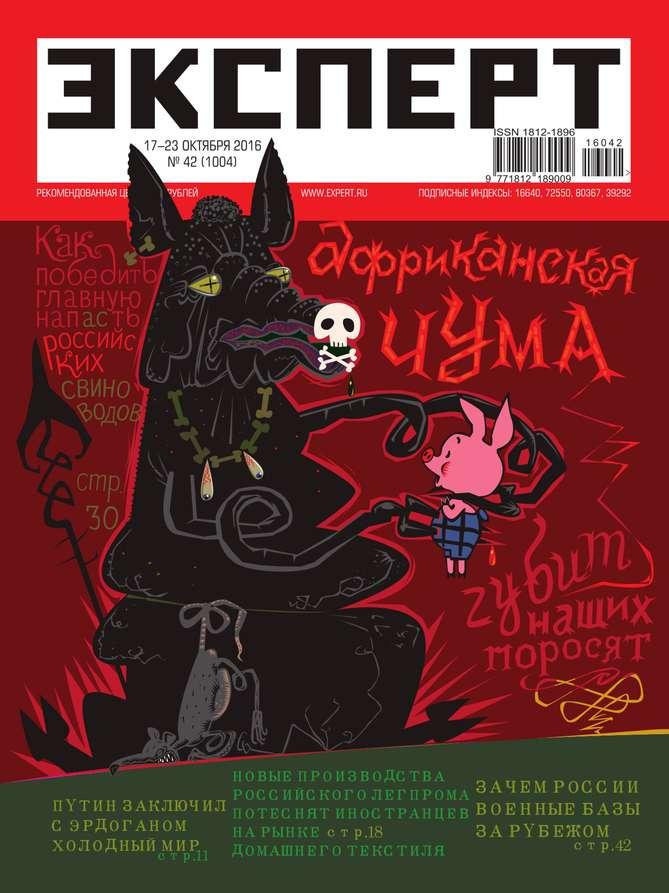 Редакция журнала Эксперт Эксперт 42-2016 детство лидера