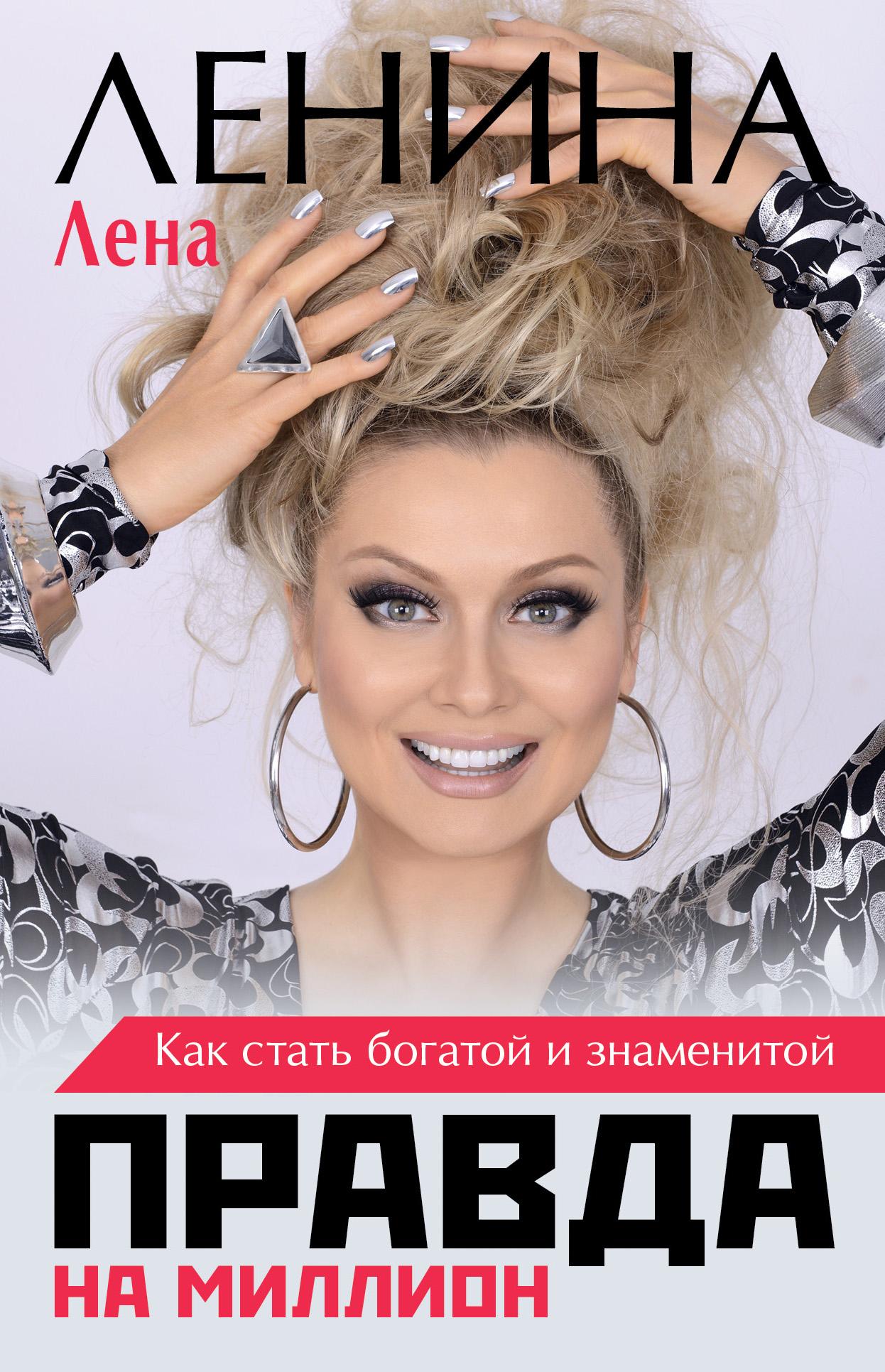 Лена Ленина Правда на миллион. Как стать богатой и знаменитой соня кулага слава кулага буш концепция успеха здоровья и красоты