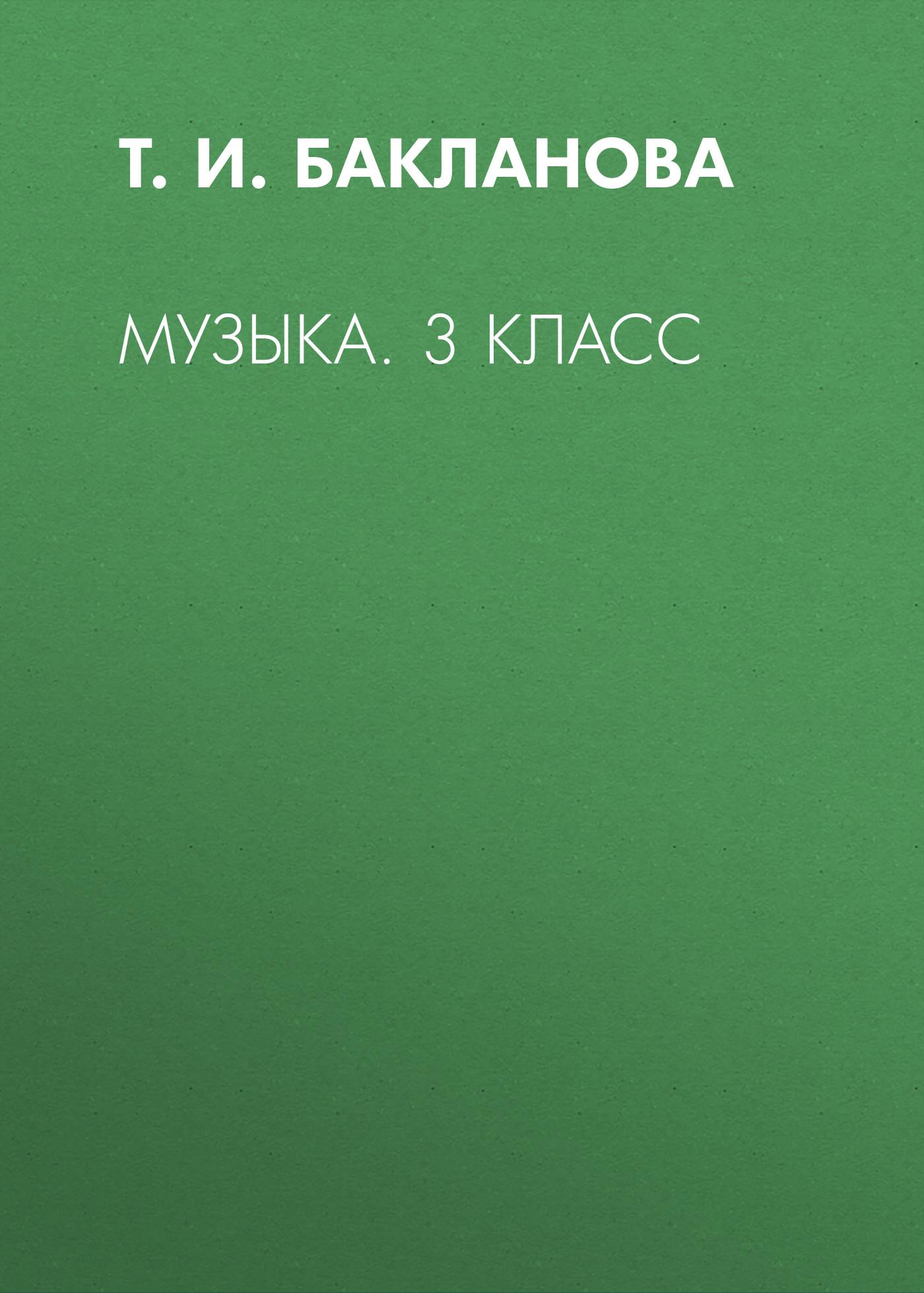 Т. И. Бакланова Музыка. 3 класс бакланова т музыка для детей муз путешествия и встречи isbn 9785170597871