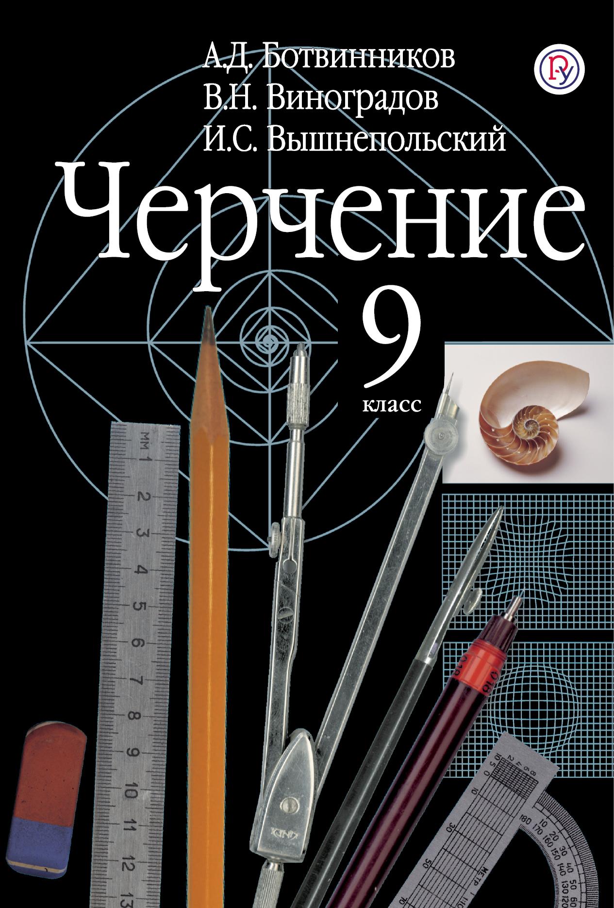В И Вышнепольский Черчение 9 класс