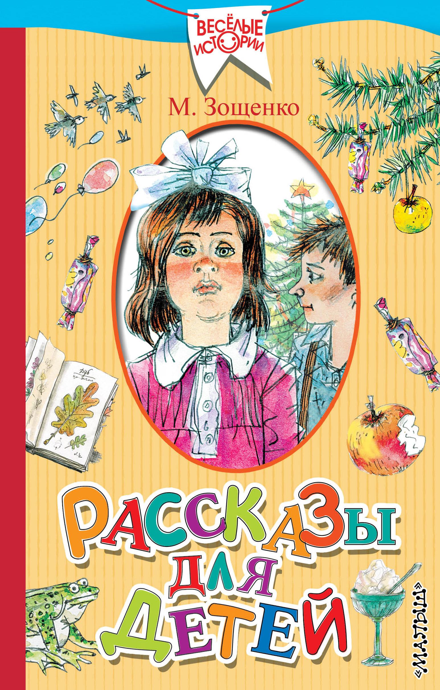 Михаил Зощенко Рассказы для детей издательство махаон лёля и минька