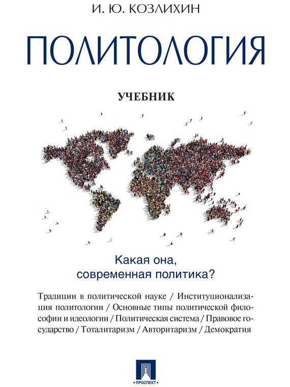 И. Ю. Козлихин Политология. Учебник