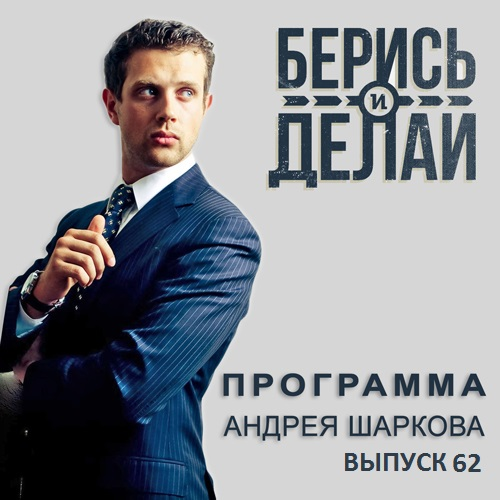 все цены на Андрей Шарков Даниил Сомов в гостях у «Берись и делай» онлайн