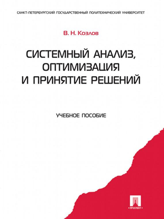 В. Н. Козлов Системный анализ, оптимизация и принятие решений. Учебное пособие цена