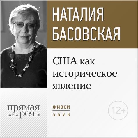 Наталия Басовская Лекция «США как историческое явление» зейфман наталия виловна еще одна жизнь