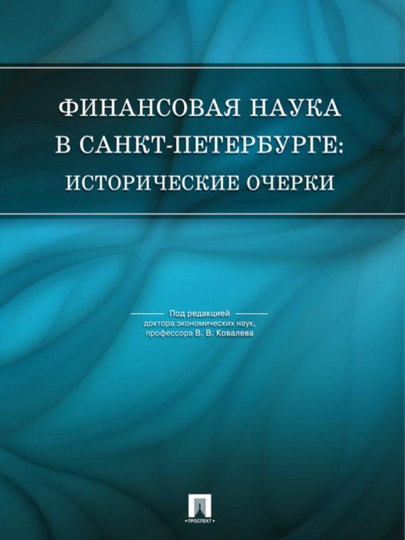 Коллектив авторов Финансовая наука в Санкт-Петербурге: исторические очерки