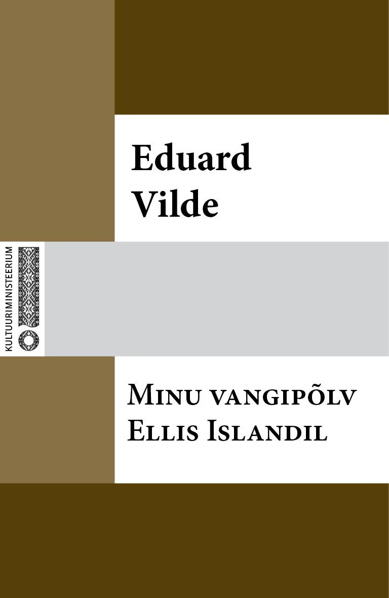Эдуард Вильде Minu vangipõlv Ellis Islandil цена