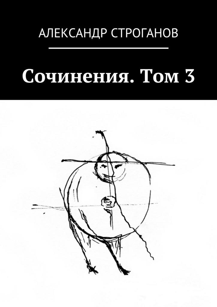 Александр Строганов Сочинения. Том 3 александр строганов монетизация и