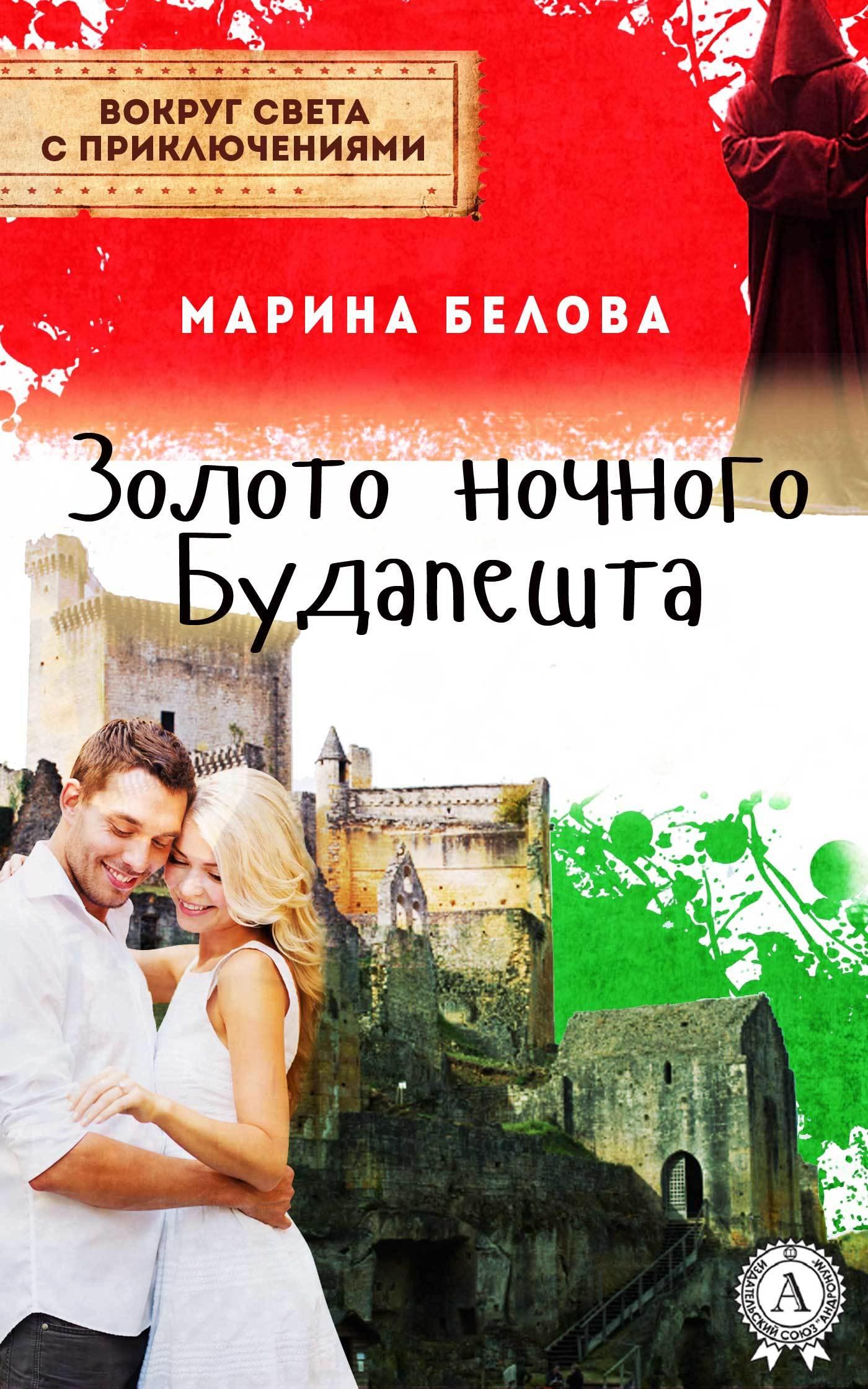 Марина Белова Золото ночного Будапешта марина белова золото ночного будапешта