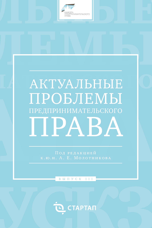 Сборник статей Актуальные проблемы предпринимательского права. Выпуск III