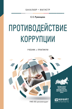 Елена Евгеньевна Румянцева Противодействие коррупции. Учебник и практикум для бакалавриата и магистратуры