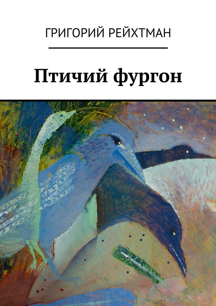 Григорий Рейхтман Птичий фургон. Часть первая. Птицы цена