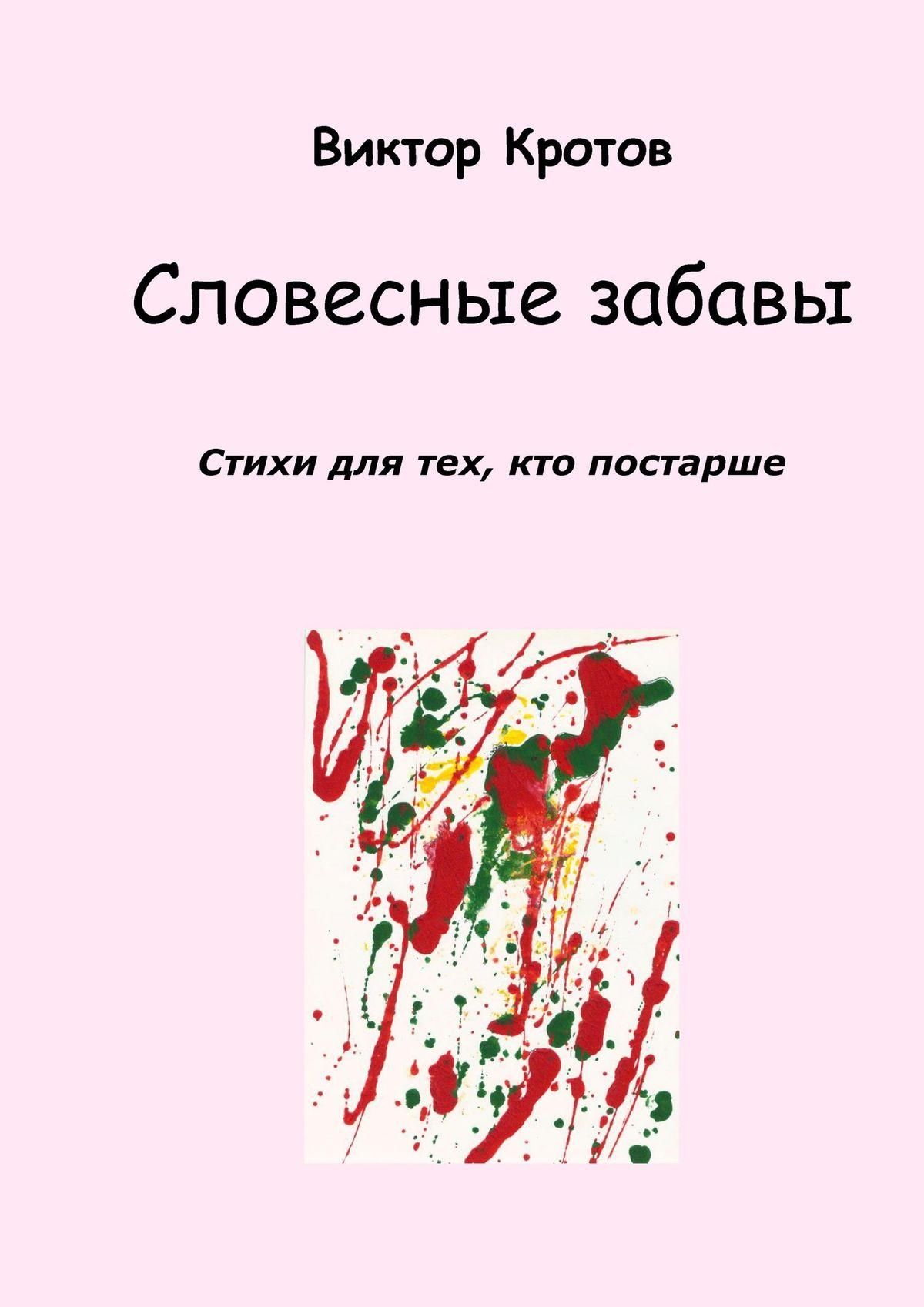 Виктор Кротов Словесные забавы. Стихи для тех, кто постарше виктор кротов словесные забавы стихи для тех кто постарше