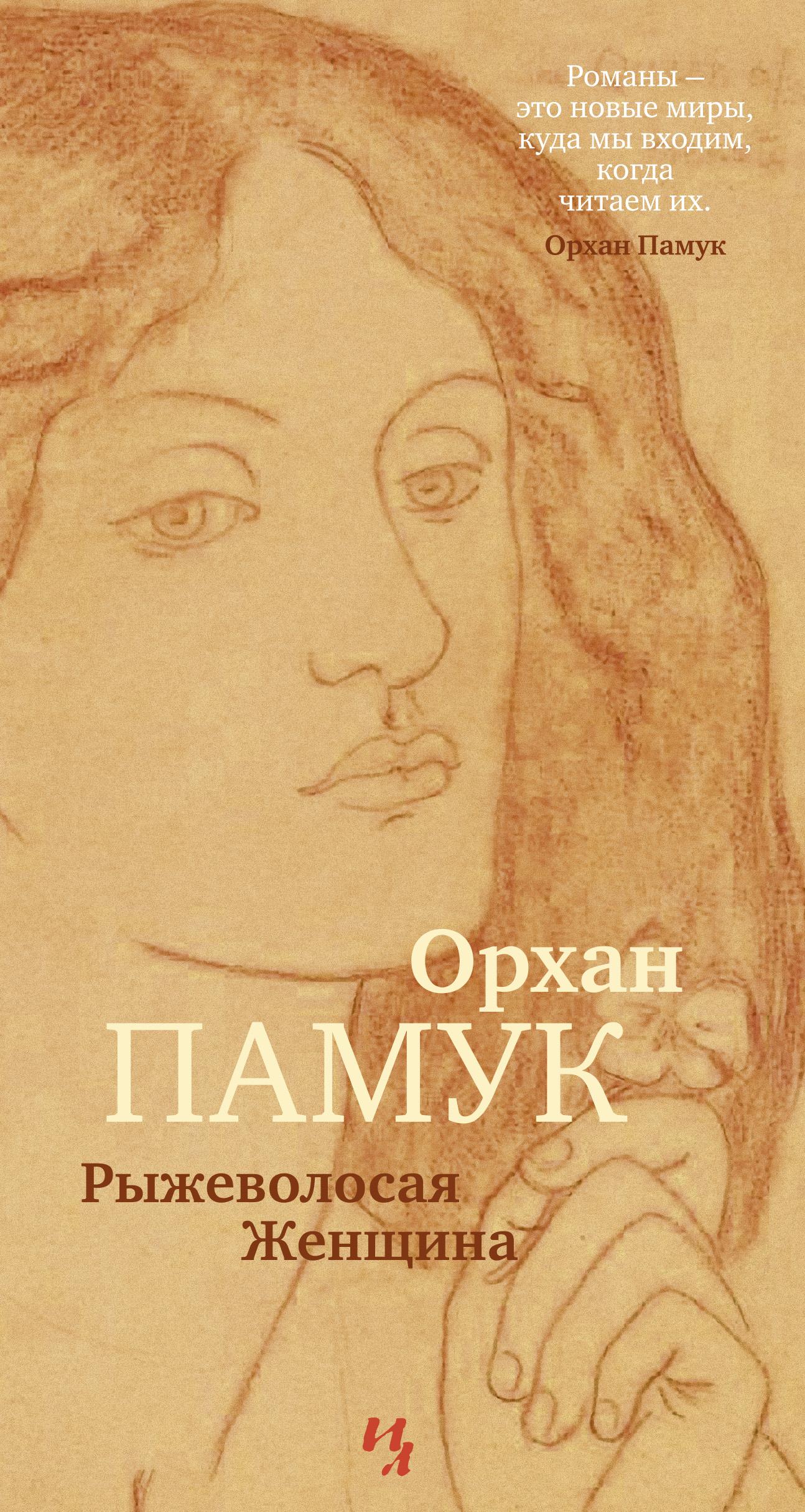 цена на Орхан Памук Рыжеволосая Женщина
