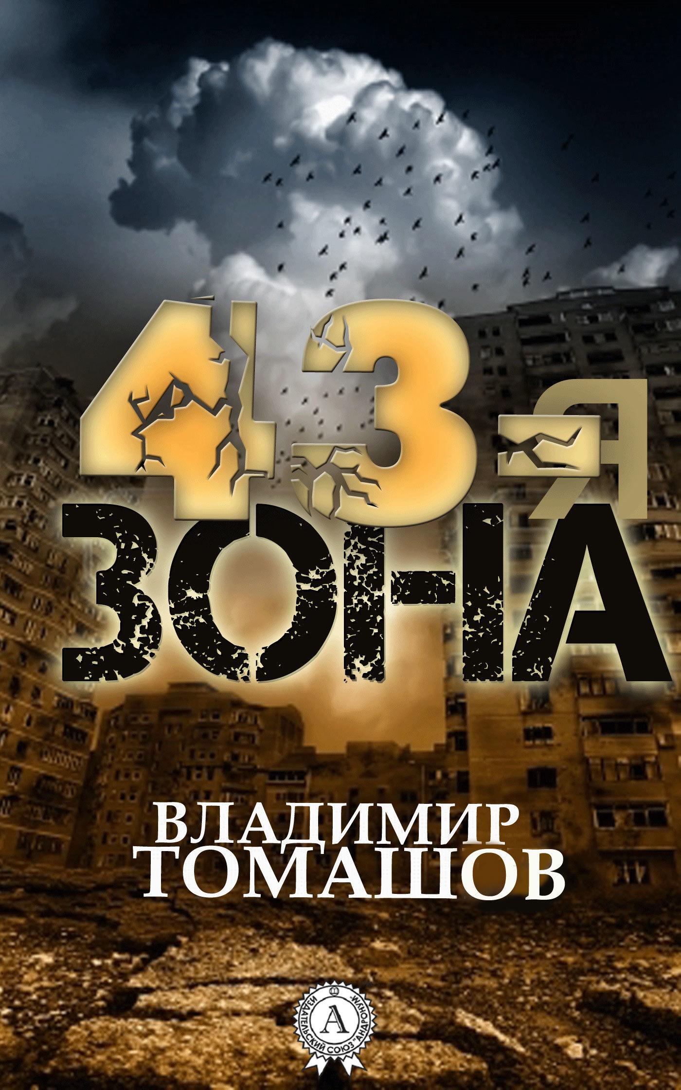 Владимир Томашов 43-я зона цена
