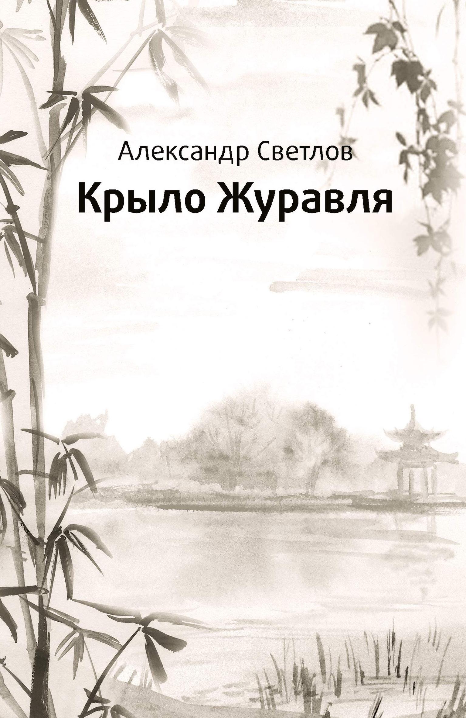 Фото - Александр Светлов Крыло журавля александр светлов крыло журавля