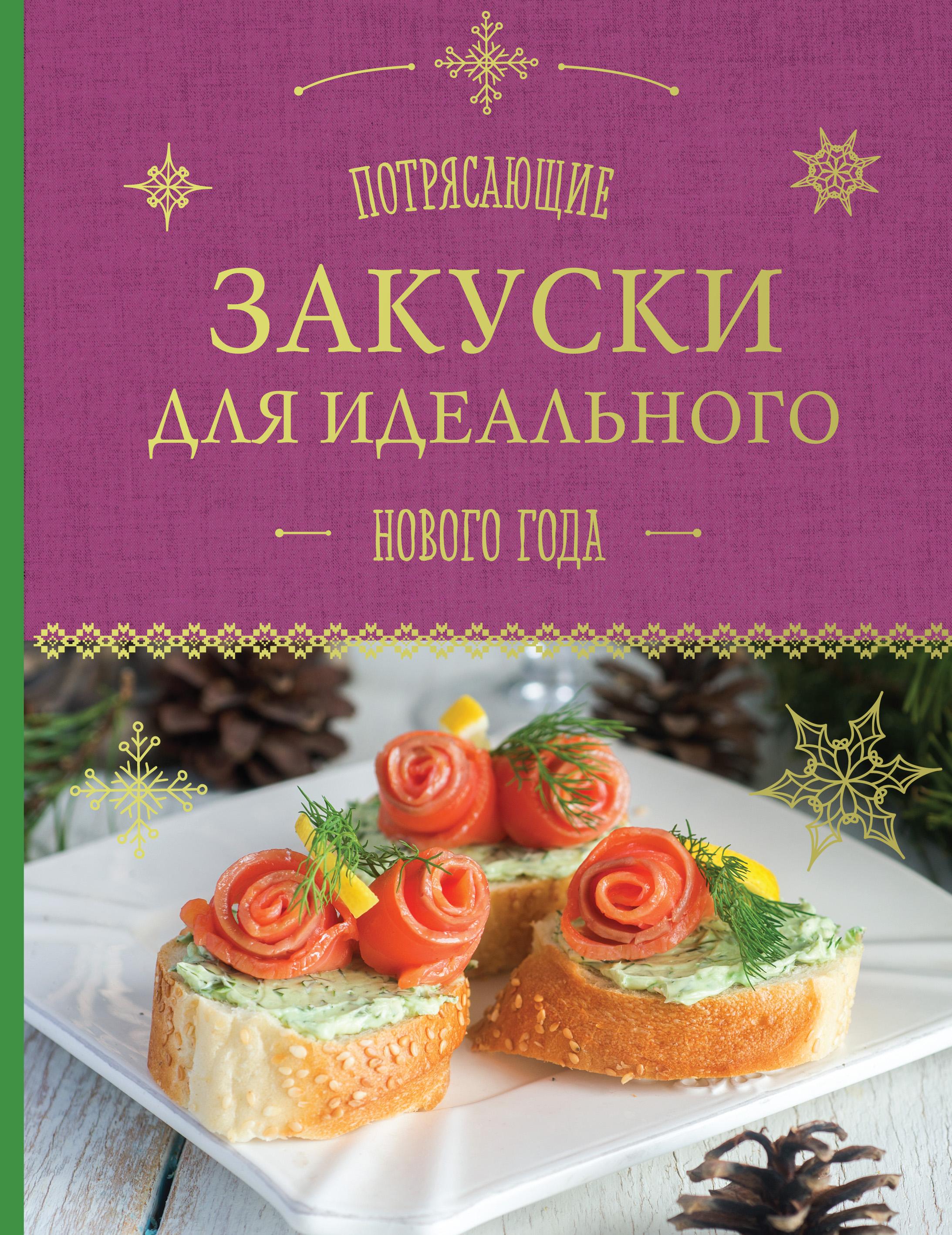 Отсутствует Потрясающие закуски для идеального Нового года отсутствует праздничный стол закуски салаты горячее десерты