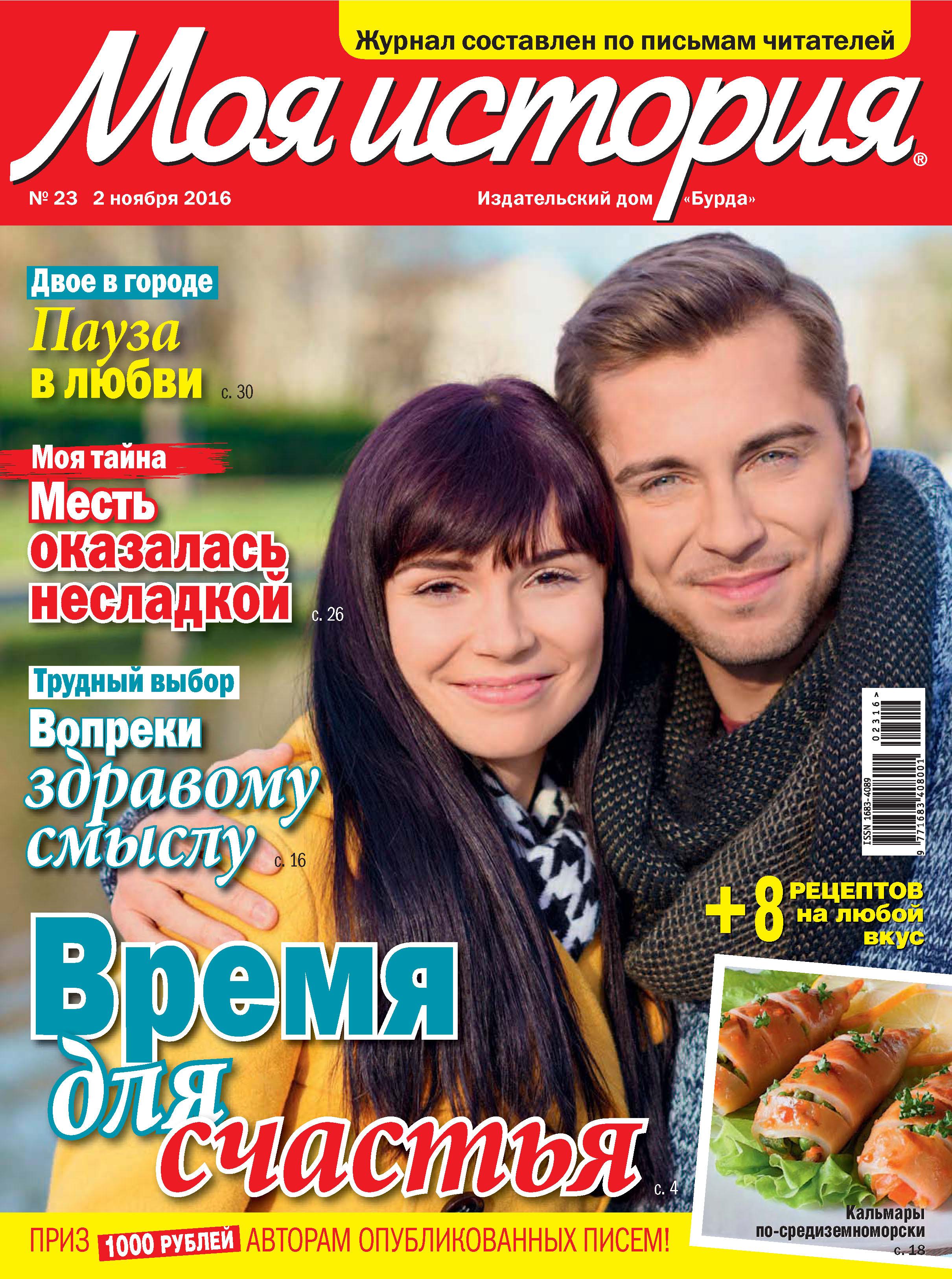 ИД «Бурда» Журнал «Моя история» №23/2016 ид бурда журнал моя история 14 2016