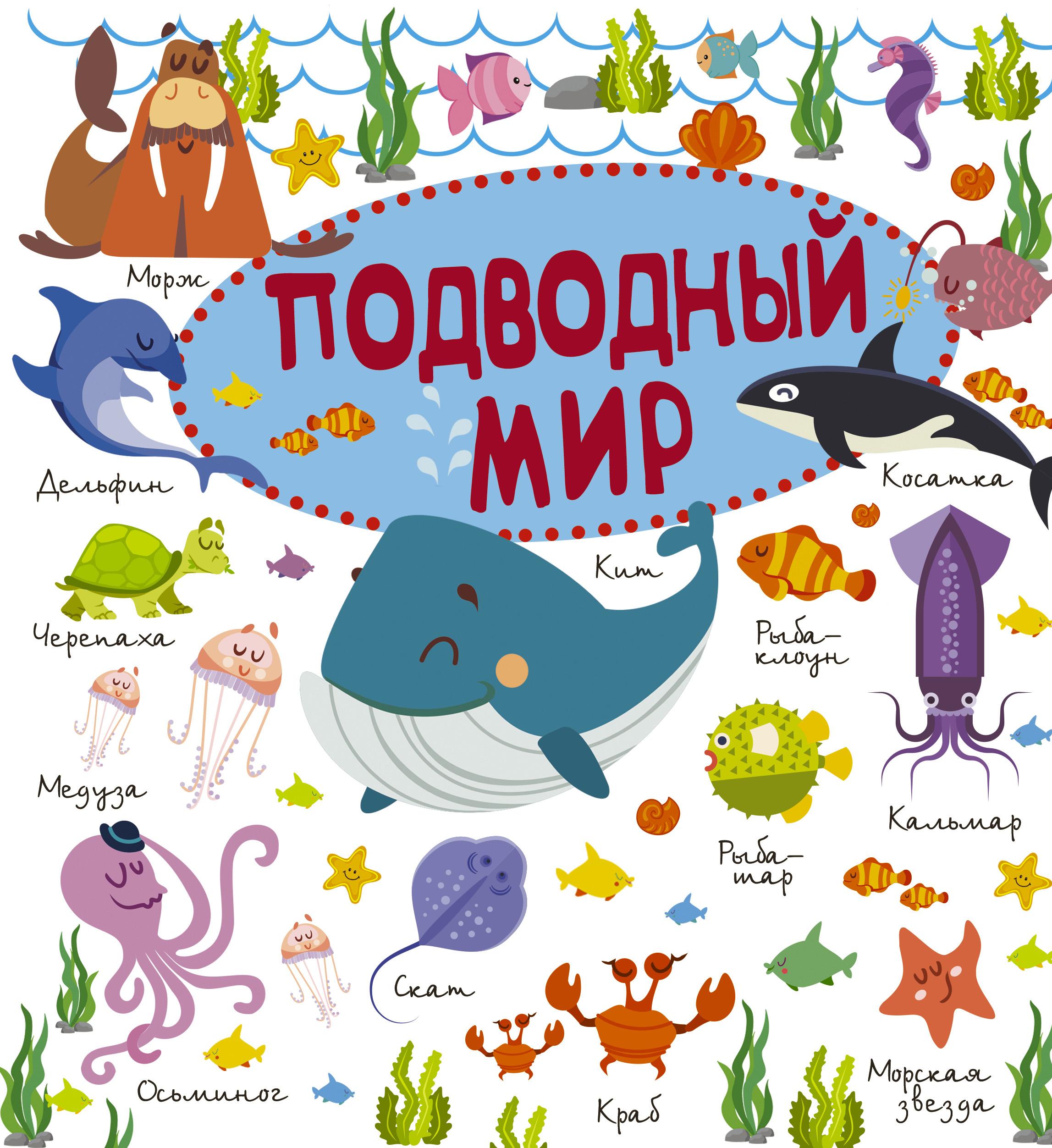 М. Д. Филиппова Подводный мир полукомбинезон barkito детский