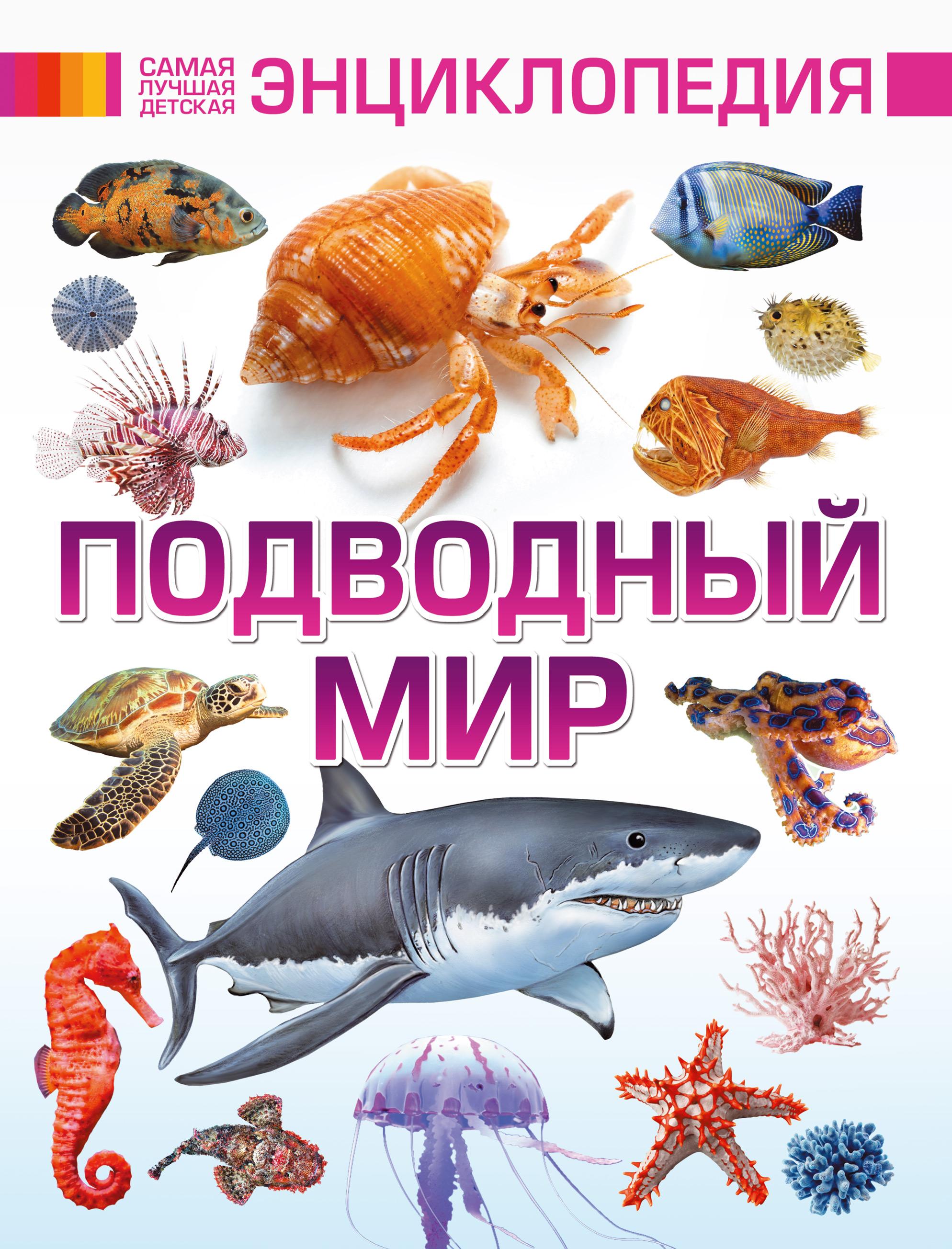 В. В. Ликсо Подводный мир филосовскую энциклопедию